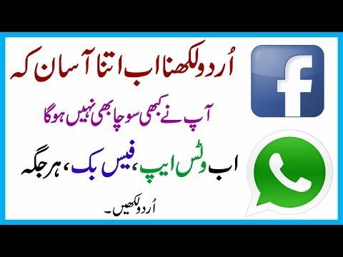 How To Write Urdu In Facebook , Whatsapp/Google || My Technical Solution