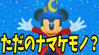 【KH】みんなの憧れミッキーはただのナマケモノでした…【Part91】【キングダムハーツ ドリームドロップディスタンス】