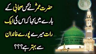 حضرت عمر ؓ نے کس صحابی کے بارے میں کہا کہ اس کی ایک رات میرے پورے خاندان سے بہتر ہے؟