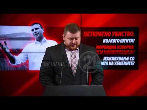 ВМРО-ДПМНЕ за средбата Заев - Харадинај: Зошто не е покренато прашањето за екстрадација?