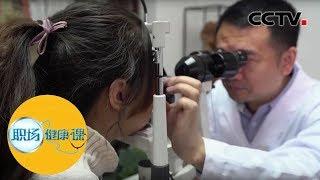 《职场健康课》冬春警惕高血压眼病 20200315 | CCTV财经