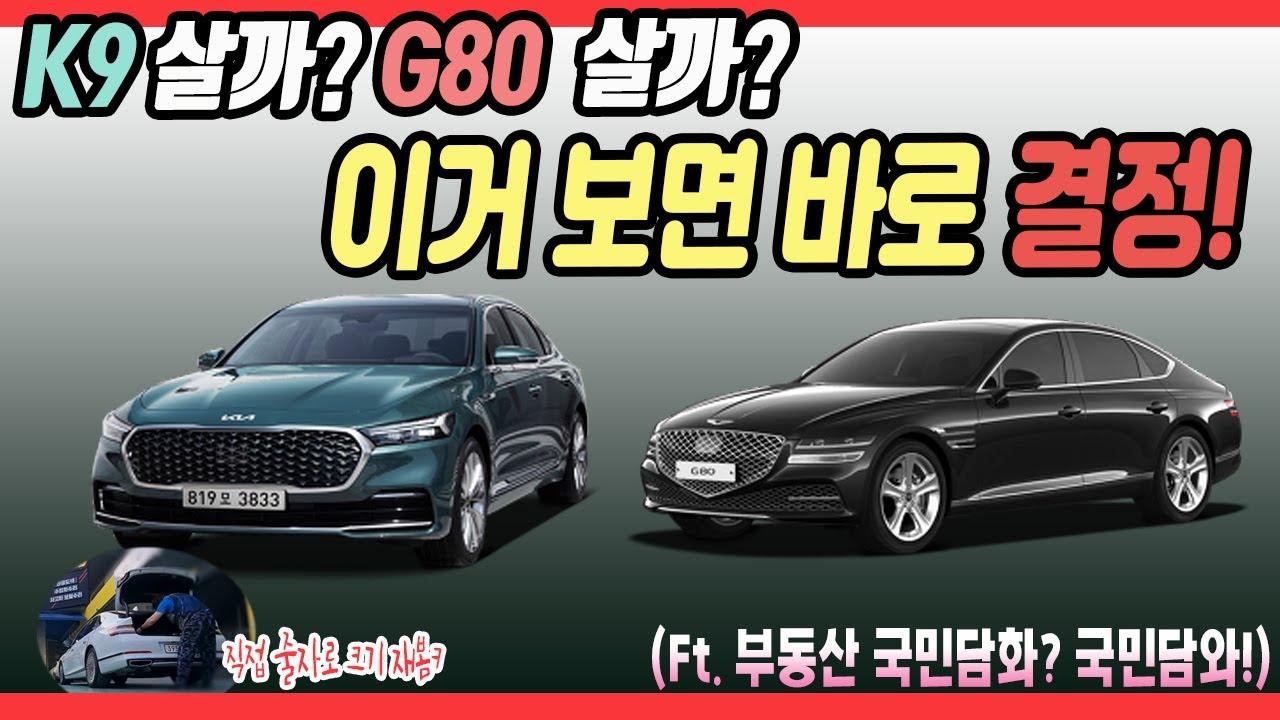 기아 K9 vs 제네시스 G80 크기와 엔진소리 비교, 이정도 차이가?