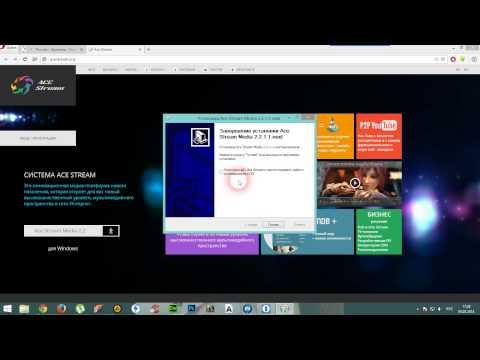 Как смотреть трансляцию через AceStream?