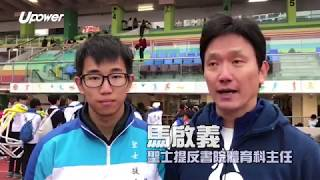 Publication Date: 2018-03-09 | Video Title: 20180308 UPOWER【港九學界D2田徑】聖士提反破