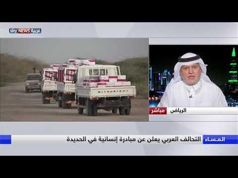 التحالف العربي يعلن عن مبادرة إنسانية بالحديدة  - نشر قبل 6 ساعة