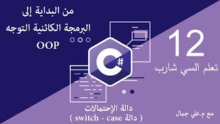 12 دالة الإحتمالات switch - case