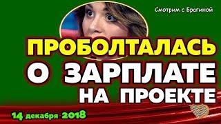 Алиана проболталась о ЗАРПЛАТЕ!  Новости ДОМ 2,  14 декабря  2018