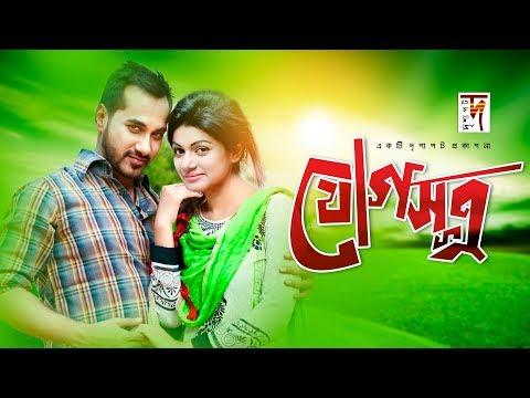 Bangla Romantic Natok   Jogsutro    Sojol   Sohana Saba    ☢☢OFFICIAL☢☢