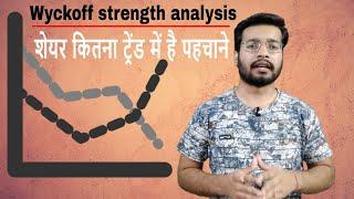 Wyckoff strength analysis | शेयर कितना ट्रेंड में है पहचाने | trading chanakya 🔥🔥🔥