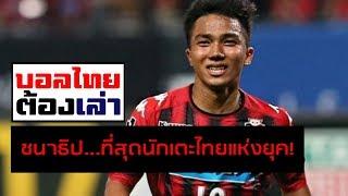 ชนาธิป...ที่สุดนักเตะไทยแห่งยุค | บอลไทยต้องเล่า