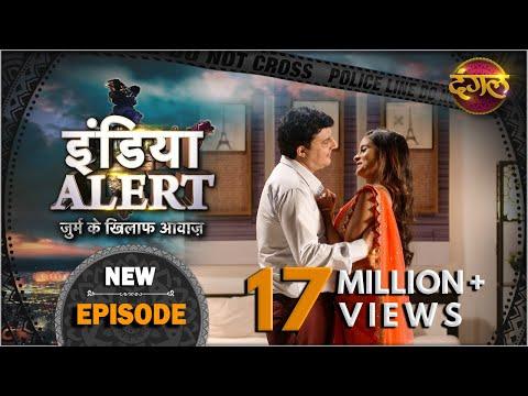 India Alert || New Episode 234 || Sautela Sasur ( सौतेला ससुर ) || इंडिया अलर्ट Dangal TV