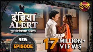 India Alert    New Episode 234    Sautela Sasur ( सौतेला ससुर )    इंडिया अलर्ट Dangal TV