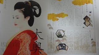 大奥 (2006) 映画チラシ 2006年12月23日公開 【映画鑑賞&グッズ探求記 ...