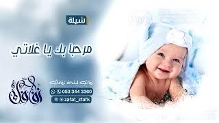شيلة مواليد باسم عبدالله || بشارة مولود باسم عبدالله شيلات 2019