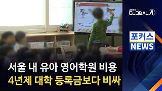 [Global A] 서울 내 유아 영어학원 비용, 4년…