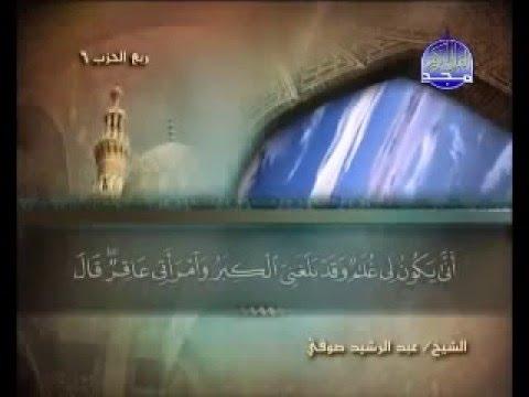 Surah Ale-Imran - Abdur-Rashid Sufi (Wonderful Soothing Recitation)