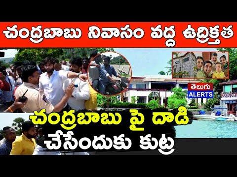 చంద్రబాబు నివాసం వద్ద ఉద్రిక్తత | High Tension At Chandrababu Residence