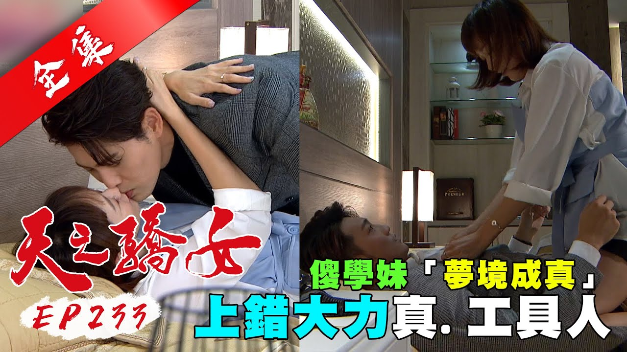 Download 天之驕女 第233集 Proud Of You EP233【全】|【蘿琳亞塑身衣】