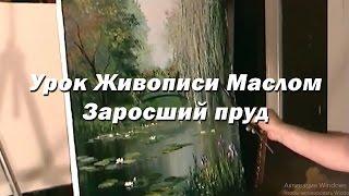 Мастер-класс по живописи маслом №2 - Заросший пруд. Как писать маслом. Урок рисования Игорь Сахаров