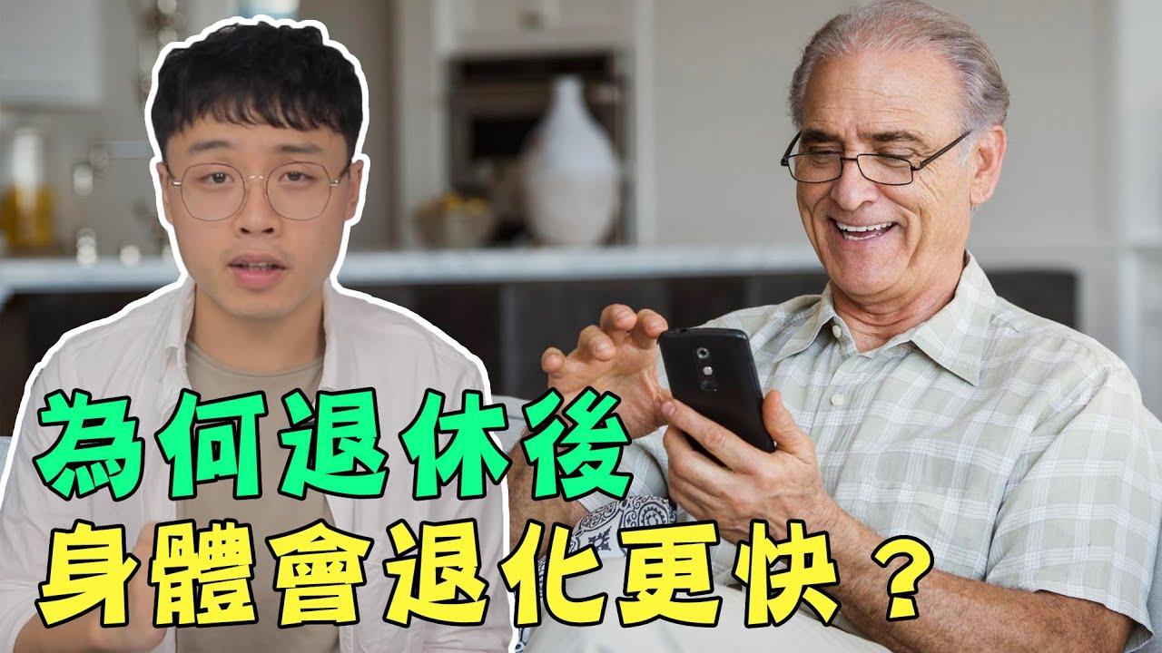 為何老人退休後,反而全身功能快速退化?