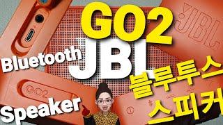 [블루투스스피커] JBL GO2