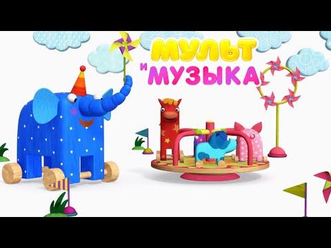 Детские песенки из МУЛЬТфильмов - Деревяшки - Ветерок - мультики про животных и игрушки