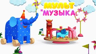 Дитячі пісеньки з Мультфільмів - Деревинки - Вітерець - мультики про тварин та іграшки