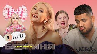 Образ на вечер встречи выпускников за 15 тыс рублей Богиня шопинга 9 выпуск