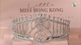 【東張西望】你同當選香港小姐既距離只有一個套裝!