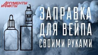 Как сделать заправку для вейпа своими руками | Видеоурок | АиФ.ua