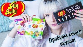 JELLY BELLY/БОЛЬШЕ 50 ВКУСОВ/ПРОБУЕМ!(, 2015-10-17T13:41:05.000Z)