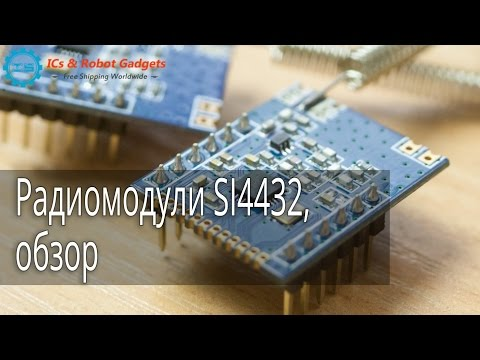 Радиомодули SI4432 от Icstation.com, обзор