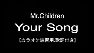 【カラオケ練習用.歌詞付.フル】Mr.Children/Your Song