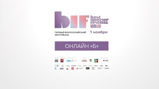 BIF (Best Interior Festival) 1 ноября 2018 - онлайн