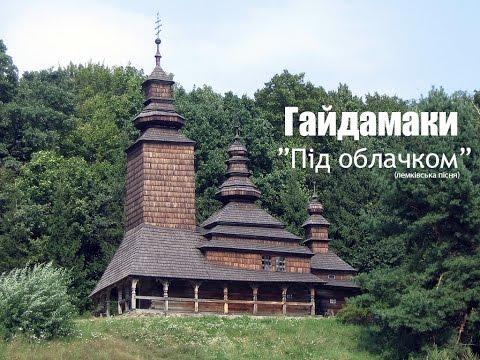 Гайдамаки (Kozak System) -   Під облачком/ Haydamaky (Kozak System) -  Pid oblachkom