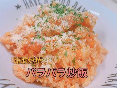 【脂肪燃焼】パラパラとまと炒飯
