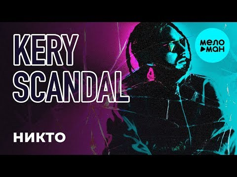 Kery Scandal - Никто Single