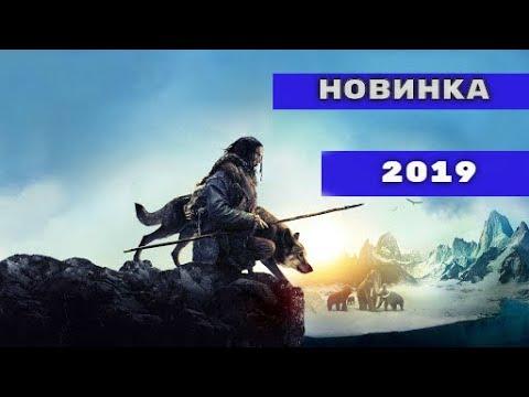 СУПЕР ФИЛЬМ!!БРАТ ВОЛКА!!БОЕВИК 2019!!СМОТРЕТЬ ВСЕМ!!
