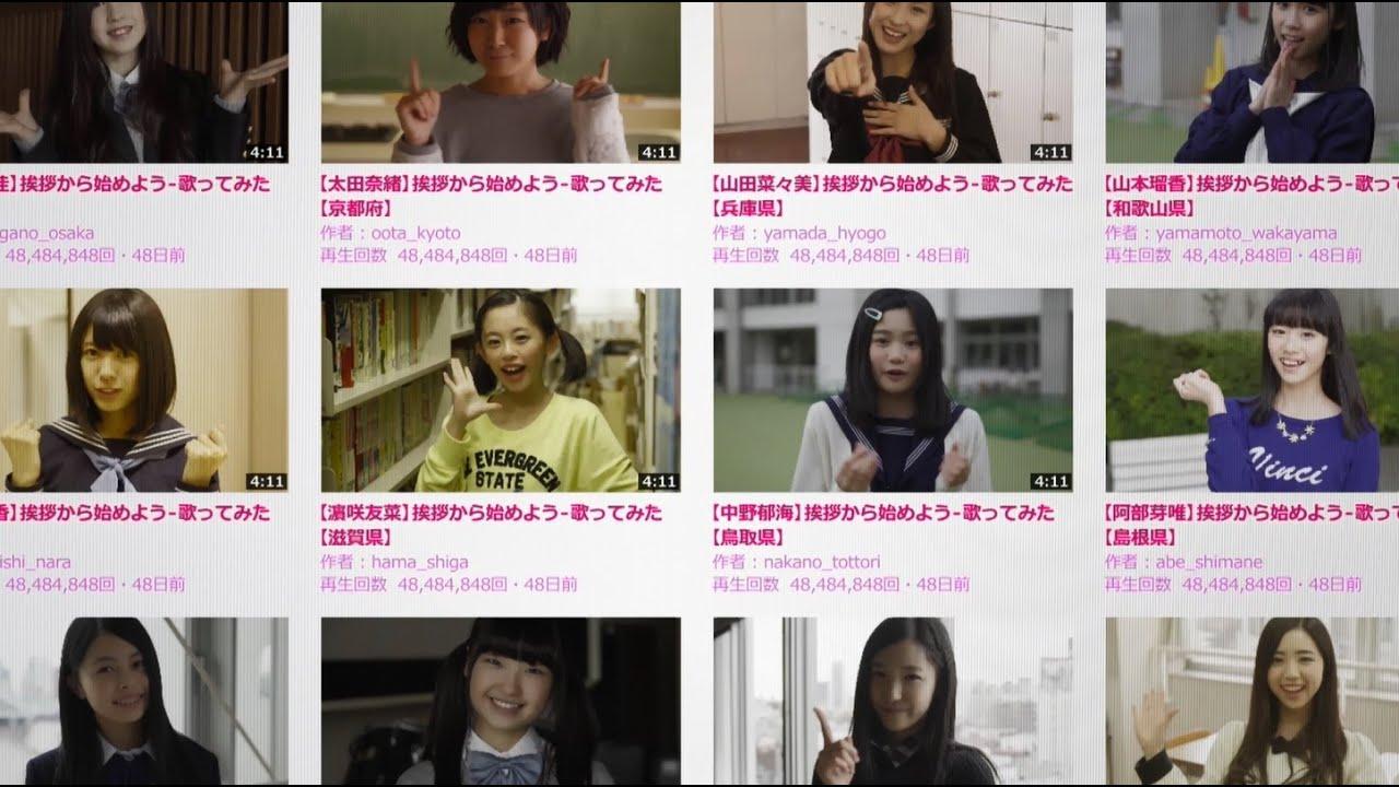 【MV】挨拶から始めよう(Team 8) Short ver. / AKB48[公式]