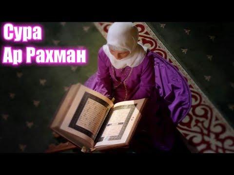 🌹Сура Ар Рахман🌹.Красивое чтение Корана .Sura Ar Rahman