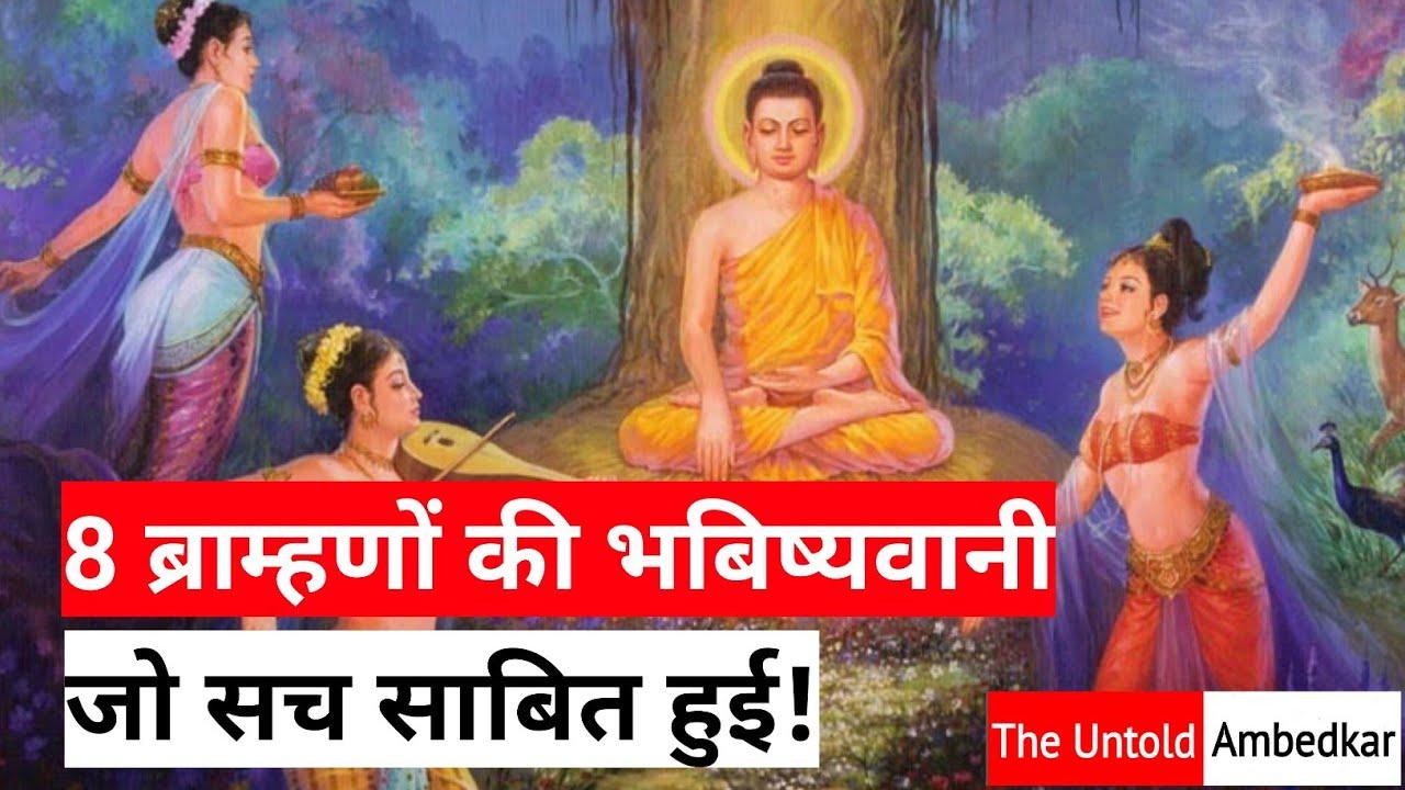 बुद्धा को ले कर क्या थी 8 ब्राम्हणों की भविष्यवाणी | The 8 Brahmin's Prophecies That Came True