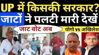 जाट समाज किसके साथ ? UP Election 2022 | Public Opinion | Akhilesh Yadav | CM Yogi | BJP vs SP