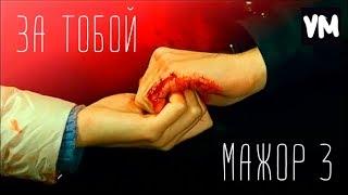 Мажор 3/Игорь и Вика - За тобой (Павел Прилучный и Карина Разумовская)