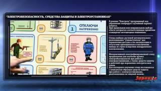 видео Средства защиты в электроустановках до 1000в и выше 1000в: классификация и назначение