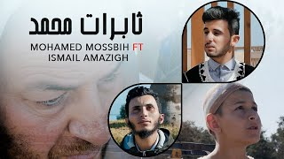 Mohamed Mossbih Ft. Ismail Amazigh - Thabrat Mohamed (EXCLUSIVE ANASHEED VIDEO) 2019 | ثابرات محمد ﷺ