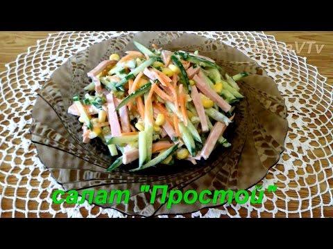салат Простой. salad Simple