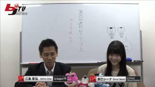 今週もお送りする週刊bjTVニュース!毎度おなじみbjリーグ広報担当の...
