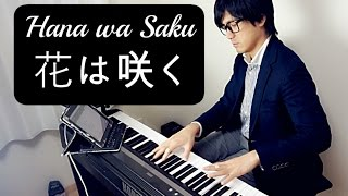"Hana wa Saku"" (Flowers Will Bloom) is a song produced by NHK as a s..."