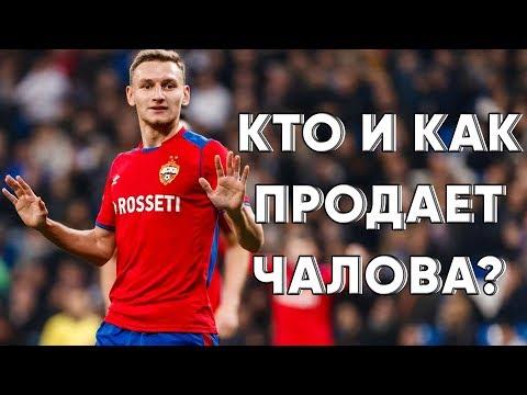 Федор Чалов и трансфер в АПЛ. ЦСКА Москва новости