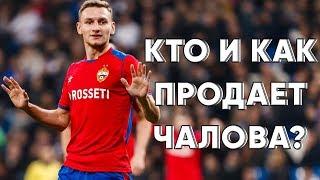 Почему Федор Чалов интересен английским клубам ЦСКА Москва новости